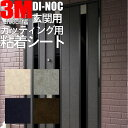 玄関ドアリフォームシート/抽象/フッ素加工/汚れ/日焼け/カラフル/【3M/DI-NOC/ダイノック】/化粧シート/粘着フィルム/インテリアシー…