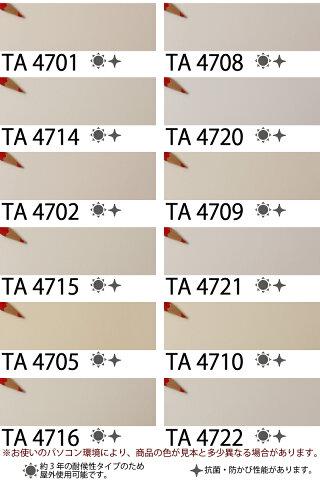 カラバリカッティングシート/TA4701/TA4708/TA4714/TA4720/TA4702/TA4709/TA4715/TA4721/TA4705/TA4710/TA4716/TA4722