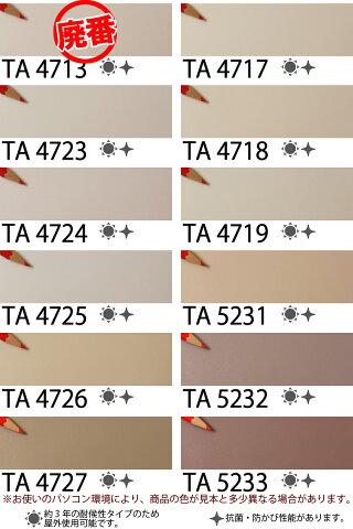 カラバリカッティングシート/TA4713/TA4717/TA4723/TA4718/TA4724/TA4719/TA4725/TA5231/TA4726/TA5232/TA4727/TA5233