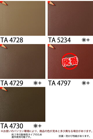 カラバリカッティングシート/TA4728/TA5234/TA4729/TA4797/TA4730