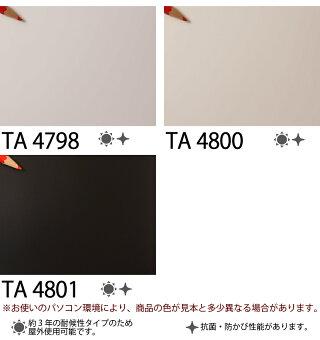 カラバリカッティングシート/TA4798/TA4800/TA4801
