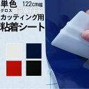 COLOR(単色)【グロスカラー】 サンゲツ/リアテック/カッティング用シート/化粧シート/塩ビシート/粘着/シール/DIY/リフォーム/リメイ…