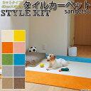 【賃貸 OK】ノリ の いらない 吸着 床 タイル 40×40 40cm角 10色 黄色 オレンジ ピンク 緑 グレー アイボリー ベージュ ブラウン ブル…