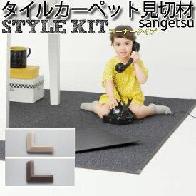 スタイルキット コーナージョイント賃貸 OK SANGETSU/DIY/カーペットタイル/TileCarpet/ 2色