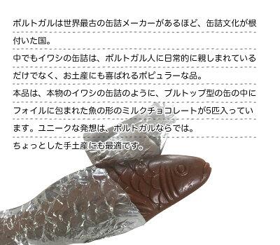 アヴィアネンセ・缶入りイワシ型ミルクチョコレート