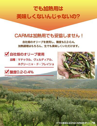 CARMクラシコ・オリーブオイル(2000ml)
