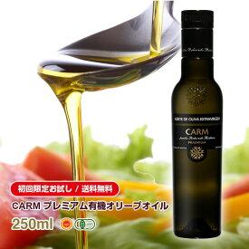 送料無料 初回限定 お試しCARM オーガニック・エキストラバージン・オリーブオイル250ml すぐに使えるレシピ付き