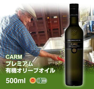 CARMプレミアム有機オリーブオイル500ml