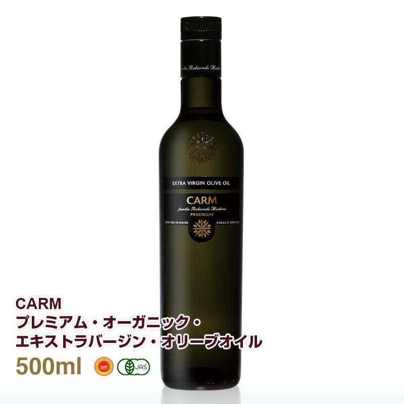 CARMプレミアム・オーガニック・エキストラバージン・オリーブオイル(500ml)賞味期限2019年10月