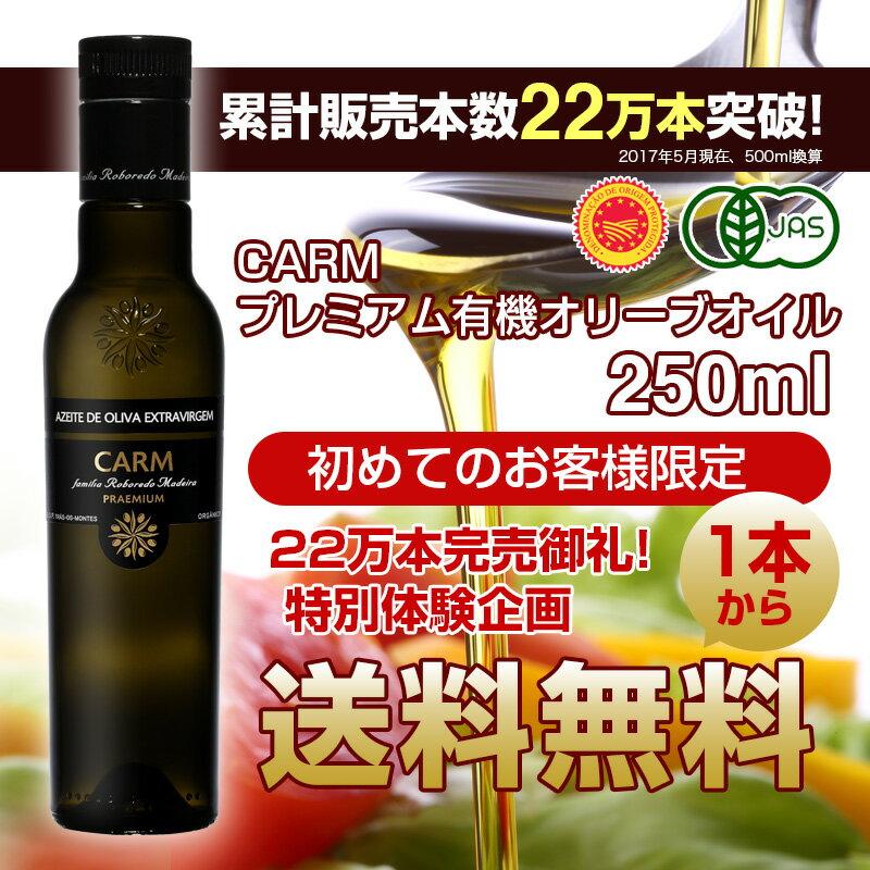 【送料無料】≪初回限定≫お試しCARM オーガニック・エキストラバージン・オリーブオイル250ml ★すぐに使えるレシピ付き♪