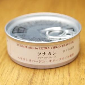 ツナカン(エキストラバージン・オリーブオイル使用)80g