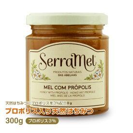 プロポリス(3%)入り天然はちみつ300g ポルトガル産 純粋蜂蜜 非加熱 ローズマニーニョ ハチミツ ワイルド・ラベンダー