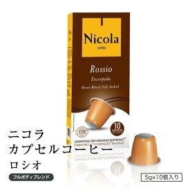 ネスプレッソ(R)互換カプセル ニコラ カプセルコーヒー ロシオ(フルボディブレンド)10個入り ポルトガルから直輸入