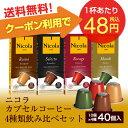 クーポンで18%引き ネスプレッソ(R)互換カプセル 4種セット 40カプセル入り 送料無料 ニコラ カプセルコーヒー
