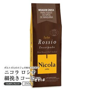 ニコラ ロシオ(フルボディブレンド)細挽きコーヒー250g ポルトガルから直輸入