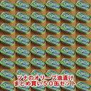 【送料無料】ツナのオリーブオイル漬け110g≪50個セット≫【あす楽対応】