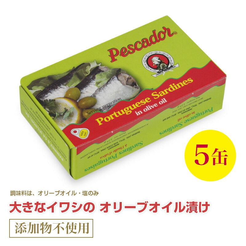 大きなイワシのオリーブオイル漬け125g≪5個セット≫【あす楽対応】