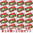 【送料無料】大きなイワシのトマトソース煮125g≪20個セット≫【あす楽対応】