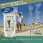 完全なる天日塩!プレミアム・シーソルト(500gお徳用パック)