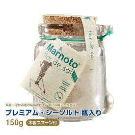 プレミアム・シーソルト〜塩職人が収穫した天日塩〜(150g瓶入り、木製スプーン付) 直輸入 ポルトガル産