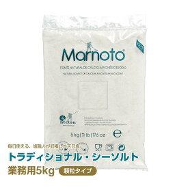 トラディショナル・シーソルト顆粒(業務用5kg)【あす楽対応】