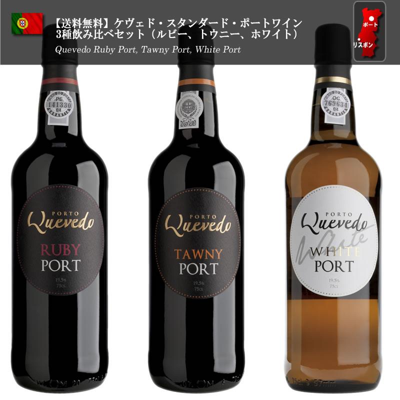 【送料無料】ケヴェド・スタンダード・ポートワイン3種飲み比べセット(ルビー、トウニー、ホワイト)【ポート】【あす楽対応】