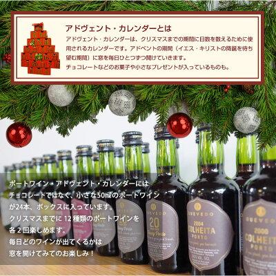 ケヴェド・ポートワイン・アドヴェント・カレンダー50ml×24本【ポート】【直輸入】【食後酒】