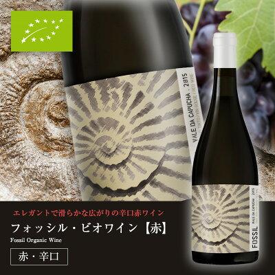 ビオワイン赤ワインポルトガルワインフォッシル