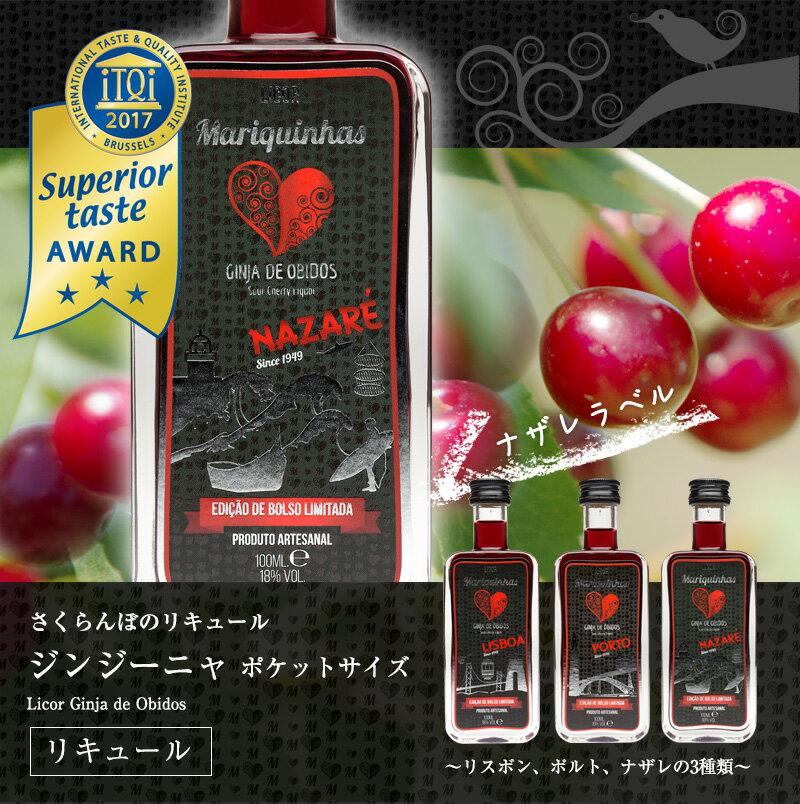 ジンジーニャ・ポケットサイズ(ナザレ)100ml【あす楽対応】