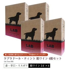 送料無料 4箱セット 箱ワイン ラブラドール・ティント[2020] 3L 赤ワイン 辛口 リスボン/リスボア地方 大人気 ハイコスパ 黒ラブラドール 犬のラベル 直輸入 ポルトガルワイン