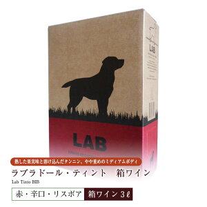 箱ワイン ラブラドール・ティント[2019] 3L 赤ワイン 辛口 ボトル4本分 リスボン/リスボア地方 大人気 ハイコスパ 黒ラブラドール 犬のラベル 直輸入 ポルトガルワイン