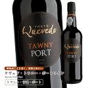 ケヴェド・トウニー・ポートワイン750ml 甘口 食前酒 食後酒ドウロ地方 受賞ワイン ギフトに最適 直輸入 ポルトガルワ…