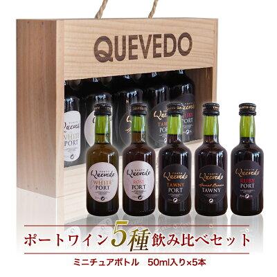 ケヴェド・ミニポート5種飲み比べセット(50ml×5)木箱入り