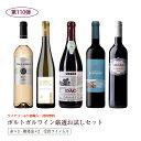 第110弾 ポルトガルワインお試し5本セット(赤3ヴェルデ2) 送料無料 ※クール便は、+220円 あす楽対応
