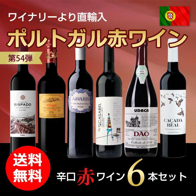 第54弾 送料無料 ポルトガル赤ワイン6本セット※クール便は、+220円 あす楽対応