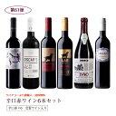 第61弾 送料無料 ポルトガル赤ワイン6本セット※クール便は、+220円 あす楽対応