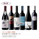 第62弾 送料無料 ポルトガル赤ワイン6本セット※クール便は、+220円 あす楽対応