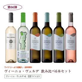 第66弾 送料無料 ポルトガルのヴィーニョ・ヴェルデ6本飲み比べセット 緑のワイン ビーニョベルデ※クール便は、+220円 あす楽対応