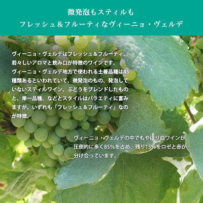 【送料無料】ヴィーニョ・ヴェルデ6本セット