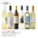 第1弾 送料無料 ポルトガル産白ワイン6本セット※クール便は、+220円