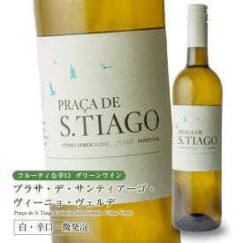 プラサ・デ・サンティアーゴ・ブランコ[2019] 750ml ヴィーニョ・ヴェルデ地方 辛口 微発泡 白ワイン 直輸入 ポルトガルワイン