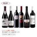 第68弾 送料無料 ポルトガル赤ワイン6本セット※クール便は、+220円 辛口 直輸入 ポルトガルワイン