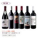 第73弾 送料無料 ポルトガル赤ワイン6本セット※クール便は、+220円 辛口 直輸入 ポルトガルワイン