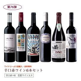 第76弾 送料無料 ポルトガル赤ワイン6本セット※クール便は、+220円 辛口 直輸入 ポルトガルワイン