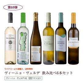第69弾 送料無料 ポルトガルのヴィーニョ・ヴェルデ6本飲み比べセット 緑のワイン ビーニョベルデ※クール便は、+220円 あす楽対応