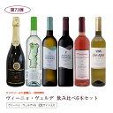 第73弾 送料無料 ポルトガルのヴィーニョ・ヴェルデ6本飲み比べセット 緑のワイン ビーニョベルデ※クール便は、+220円
