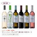 第74弾 送料無料 ポルトガルのヴィーニョ・ヴェルデ6本飲み比べセット 緑のワイン ビーニョベルデ※クール便は、+220円