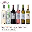 第75弾 送料無料 ポルトガルのヴィーニョ・ヴェルデ6本飲み比べセット 緑のワイン ビーニョベルデ※クール便は、+220円