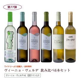 第77弾 送料無料 ポルトガルのヴィーニョ・ヴェルデ6本飲み比べセット 緑のワイン ビーニョベルデ※クール便は、+220円 辛口 直輸入 ポルトガルワイン