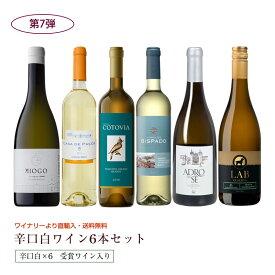 第7弾 送料無料 ポルトガル産白ワイン6本セット※クール便は、+220円 辛口 直輸入 ポルトガルワイン
